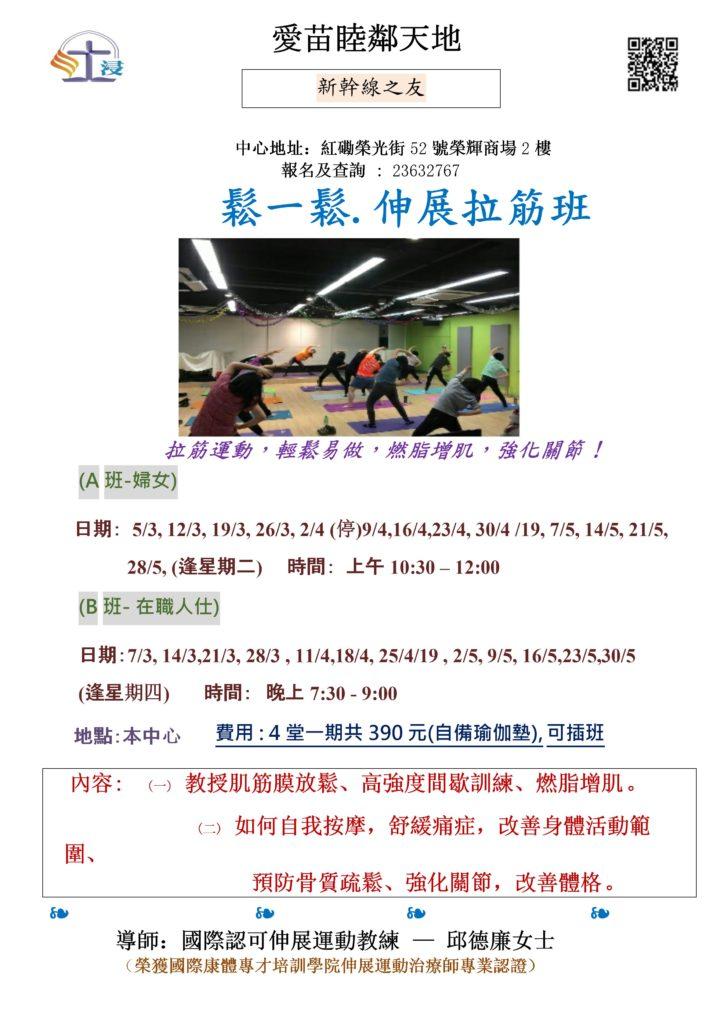 拉筋運動,輕鬆易做,燃脂增肌,強化關節 !
