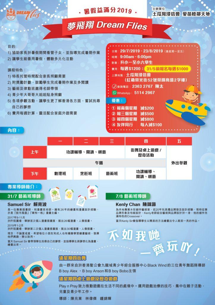 2019暑假暑期小學生活動托管 紅磡土瓜灣