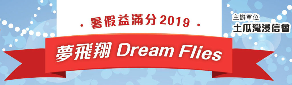 暑假益滿分2019 :夢飛翔Dream Flies